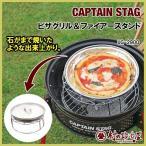 キャプテンスタッグ ピザ焼きグリル&ファイアースタンド UG-2900