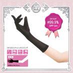 UVカット手袋 メッシュセミロング33cm ブラック UV-2221