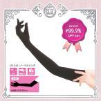 ショッピングUV UVカット手袋 ノーマルロング63cm ブラック UV-2411