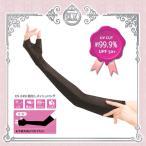 UVカット手袋 指なしメッシュロング57cm ブラック UV-2451