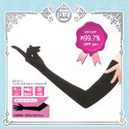 UVカット手袋 フィットスタイルノーマルロング58cm ブラック UV-2711