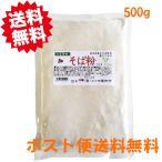 そば粉 500g 送料無料 秋田県産 蕎麦粉 令和2