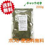 粉末よもぎ 国産 蓬 200g 送料無料 餅草 ヨモギ 乾燥よもぎ よもぎ粉