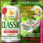 北海道限定 サッポロクラシック 富良野ヴィンテージ2017 1ケース(24缶入り) ビール 350ml×24