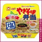 やきそば弁当 塩 北海道限定 1ケース(12個入) 東洋水産