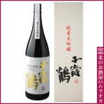 千歳鶴 純米大吟醸 1800ml 日本酒 地酒