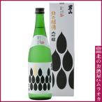 北の稲穂 大吟醸 720ml 日本酒 地酒
