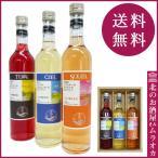 【送料無料】父の日に!ふらのワインセット 赤&白&ロゼ 500ml 甘口 選べるギフトカード