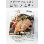 豚の味付とんそく(塩味) 福岡名物味自慢(国産豚使用) 福岡名物味自慢。豚好きには、たまりません。コラーゲンたっぷり