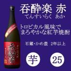 芋焼酎 呑酔楽 (てんすいらく) 赤 25度 1.8  いも焼酎