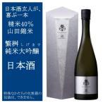 繁桝 純米大吟醸 日本酒 720ml 贈答品 ギフト プレゼント 自分へのごほうび