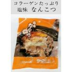 豚の味付 なんこつ (塩味) 福岡名物味自慢(国産豚使用) 福岡名物味自慢。豚好きには、たまりません。コラーゲンたっぷり