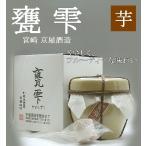 甕雫  芋焼酎 20度 900ml 期間限定価格