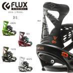 送料無料 【数量限定】スノーボード ビンディング FLUX フラックス DS ディーエス 16-17モデル DD K8
