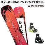 スノーボード+ビンディング 2点セット BURTON バートン HIDEAWAY ハイドアウェイ Freestyle ReFlex 18-19モデル レディース FF B14
