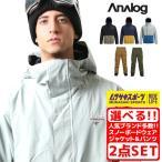 ★2点セット スノーボード ウェア ジャケット パンツ 上下 Analog アナログ BLAST CAP JKT × MORTAR PT 18-19モデル メンズ FF L17