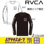 9月1日 19時より販売開始 メンズ 長袖 Tシャツ RVCA ルーカ AH042-052 ムラサキスポーツ限定 EE3 H25