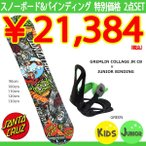 ショッピングサンタ 送料無料 スノーボード + ビンディング 2点セット SANTA CRUZ サンタクルーズ GREMLIN COLLAGE JR CB 6411501 16-17モデル キッズ ユース DD A13