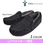 レディース シープスキン emu エミュー CAIRNS DENIM ケアンズ デニム W11353 限定カラー DD3 H25