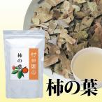 お茶 健康茶 柿の葉 柿茶 柿葉茶 (100g)