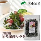 お徳用 海藻サラダ
