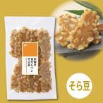【s】手焼き豆せんべい そら豆