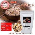 いろんな栄養を一度に摂りたい「雑穀米」通の方へ!