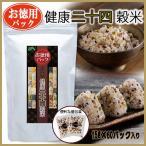 雑穀米 雑穀ごはん お徳用パック 健康二十四穀米 (15g×60パック) もち麦 押し麦 アマランサス 発芽玄米 発芽もち玄米 エゴマ チアシード