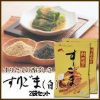 胡麻 ゴマ すりごま 白(85g×2袋)