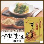 胡麻 ゴマ すりごま 黒(85g×2袋)