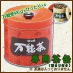村田園 万能茶専用茶缶(赤)