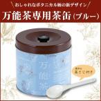 万能茶を美味しく便利に