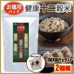 豆類が苦手な方におすすめしたい雑穀米です。