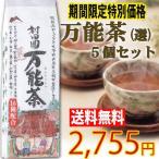 Yahoo店特別価格 万能茶(選)400g×5個セット 村田園 お茶 健康茶 ノンカフェイン 16種配合ブレンド茶