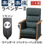 電動昇降高座椅子 ラベンダーII