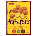 福楽得 おつまみシリーズ うずらのたまご 7個入×20袋セット お菓子 スモーク 国産