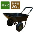 2輪ガーデンカート WB-2102B おしゃれ 庭 土