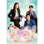 自己発光オフィス〜拝啓 運命の女神さま!〜 DVD-BOX2 TCED-4085 オフィス ドラマ 韓国