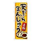 Nのぼり 天ぷらまんじゅう橙 YKS W600×H1800mm 81115