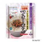 アルファフーズ UAA食品 美味しい非常食 インスタント麺フォー(米めん)56.4g×50食