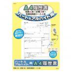 アピカ APICA 履歴書 パート&バイト A4 本文4枚 定型封筒3枚 両面シール4片付き 20冊セット SY24