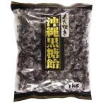 桃太郎製菓 直火炊き 沖縄黒糖飴 1kg×10袋セット お土産 黒砂糖 キャンディ