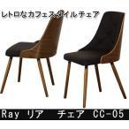 リア チェア CC-05【Ria / リア】 木製 PUレザー レトロなカフェスタイルチェア ミッドセンチュリー