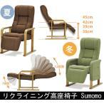 リクライニング高座座椅子 Sumomo スモモ