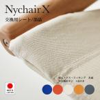 ニーチェアX エックス用 ロッキング用 共通 交換シート ニーチェアエックス 倉敷帆布 藤栄 日本製