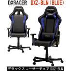 デラックスレーサーチェア DXZ-BLN ブルー フォーミュラシリーズ