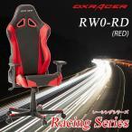 デラックスレーサーチェア 3Dアームレスト  DXRACER RW0-RD レッド レーシングシリーズ