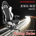 デラックスレーサーチェア 3Dアームレスト  DXRACER RW0-WH ホワイト レーシングシリーズ