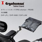 エルゴヒューマン・プロ/プロオットマン用 タブレットスタンド