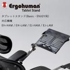 エルゴヒューマン・ベーシック/エンジョイ用タブレットスタンド